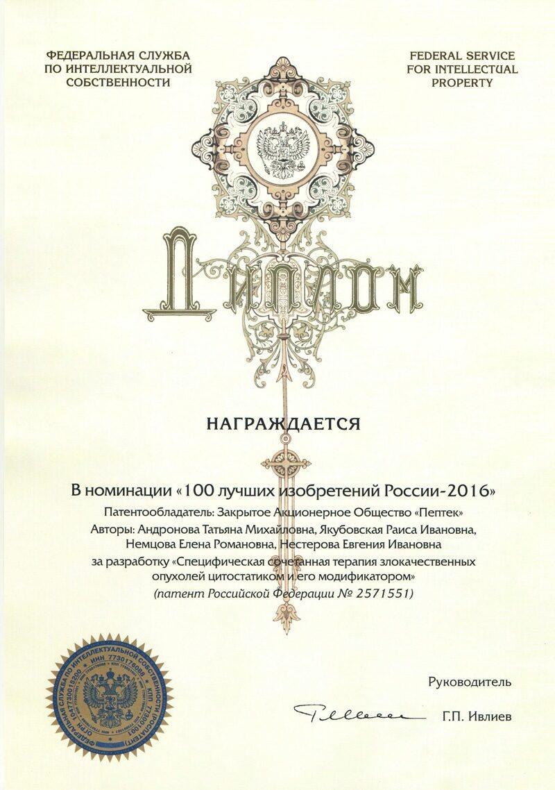 лучших изобретений России  Диплом 100 лучших изобретений России 2016