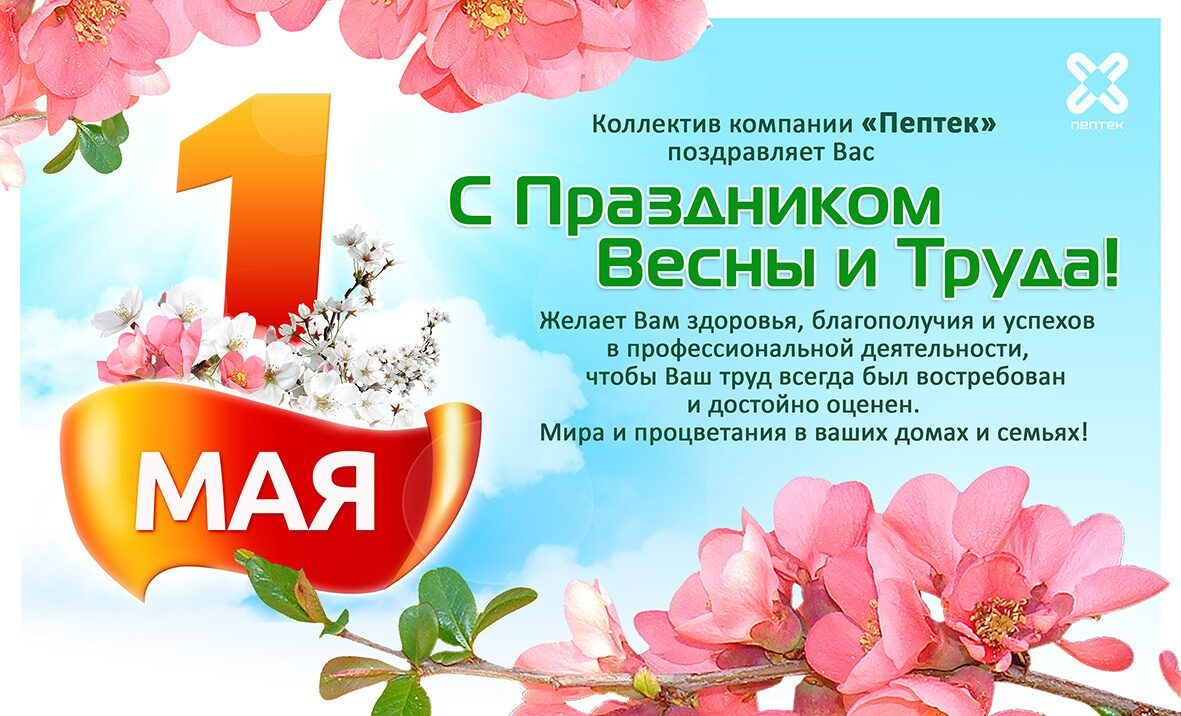Поздравление о празднике весны и труда