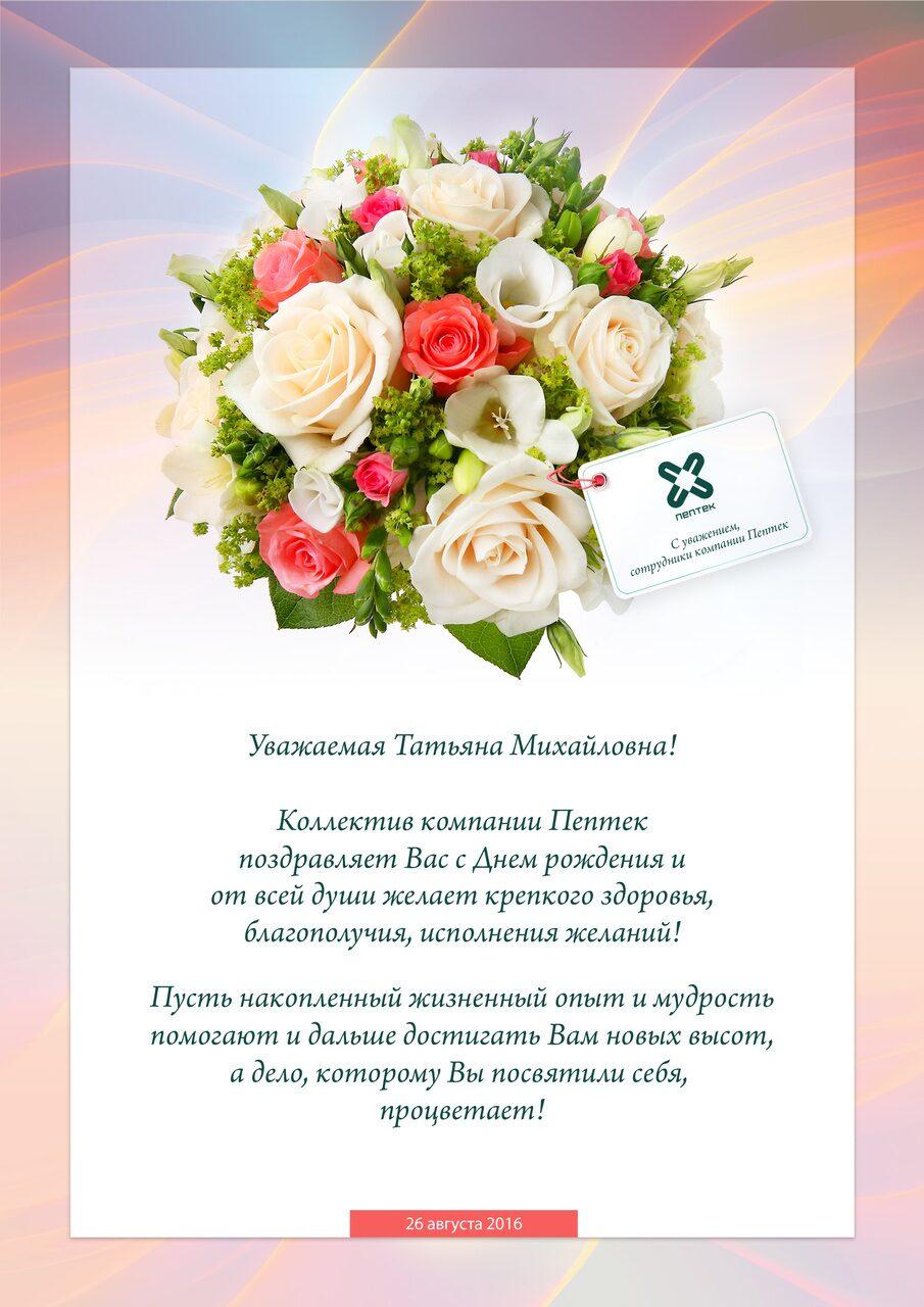 Открытка с днем рождения официальная от организации