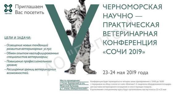 приглашение на фб_ветеринарный форум